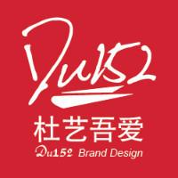 杜艺吾爱品牌设计