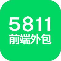 5811就是前端外包