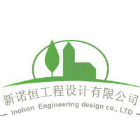 新诺恒(inohon)工程设计