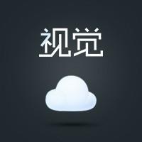 视觉云设计