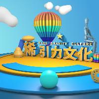 北京吸引力文化发展有限公司