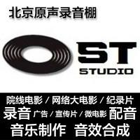 北京原声录音棚