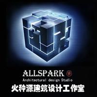 Allspark建筑设计工作室