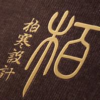 柏寒品牌设计