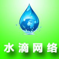 水滴微商城