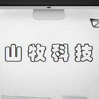 上海山牧信息科技有限公司