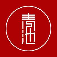 上海青池文化传播