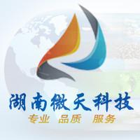 湖南微天互联网科技有限公司