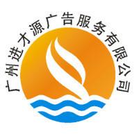 广州进才源广告有限公司