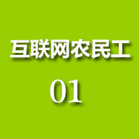 互联网农民工01