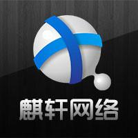 麒轩网络科技