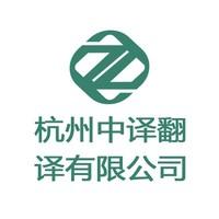 杭州中译翻译有限公司