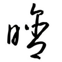 琅琊阁_Design
