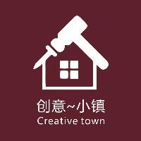 创意小镇灬