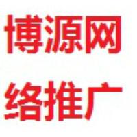 博源网络推广