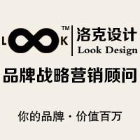 洛克品牌设计营销顾问有限公司