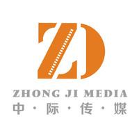 青岛中际传媒有限公司