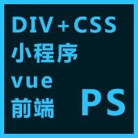 天华DIVCSS