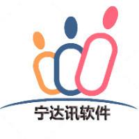 南京宁达讯软件技术有限公司