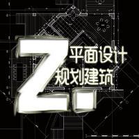 Z字工作室