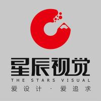 星辰视觉品牌设计机构