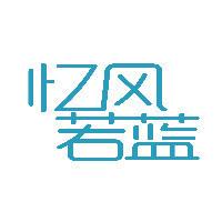 南京忆风若蓝科技