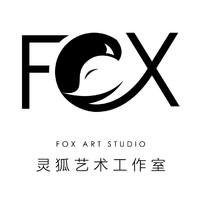 灵狐艺术工作室