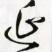 wade文
