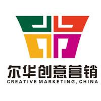 河南尔华创意营销策划有限公司
