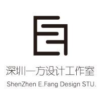 深圳一方设计工作室