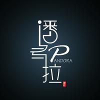 潘多拉-设计