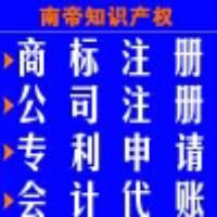 温州南帝知识产权代理有限公司