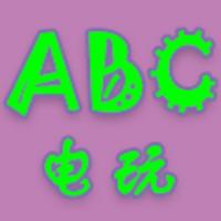 abc电玩