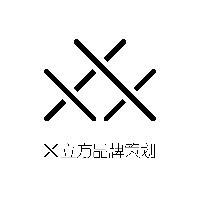 X立方品牌策划