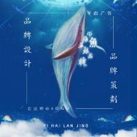 亿海蓝鲸品牌策划设计