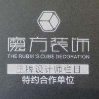 杭州魔方装饰设计