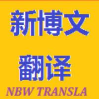 大连新博文翻译有限公司