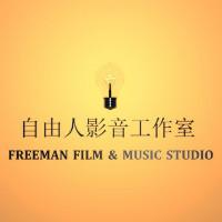 自由人创意影音工作室