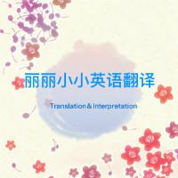 丽丽小小英语翻译