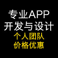 尽欣APP开发工作室