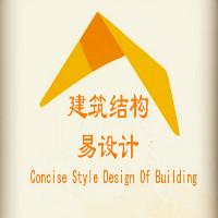 建筑结构易设计工作室
