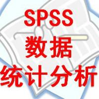 spss数据处理