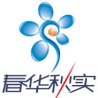 春华秋实科技