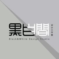 黑白间设计工作室