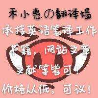 禾小惠の翻译墙