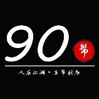 90帮文字坊