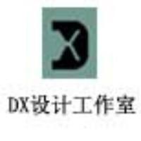 DX设计工作室