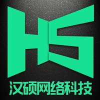 汉硕网络科技