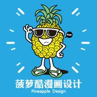 菠萝酷漫画设计