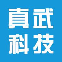杭州真武科技有限公司